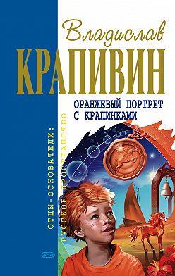 Владислав Крапивин - Тополиная рубашка