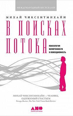 Михай Чиксентмихайи - В поисках потока. Психология включенности в повседневность