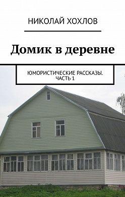 Николай Хохлов - Домик в деревне