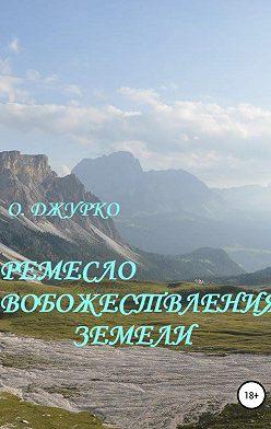 Олег Джурко - Ремесло вобожествления земели