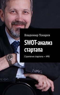 Владимир Токарев - SWOT-анализ стартапа. Стратегия стартапа–№8