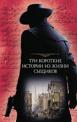 Артур Конан Дойл - Три короткие истории из жизни сыщиков (сборник)