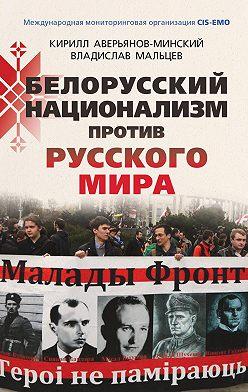 Кирилл Аверьянов-Минский - Белорусский национализм против русского мира