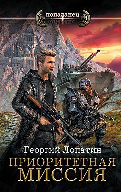 Георгий Лопатин - Приоритетная миссия