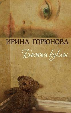Ирина Горюнова - Божьи куклы