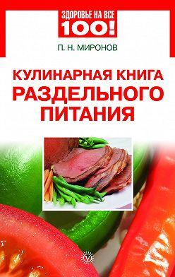 Павел Миронов - Кулинарная книга раздельного питания