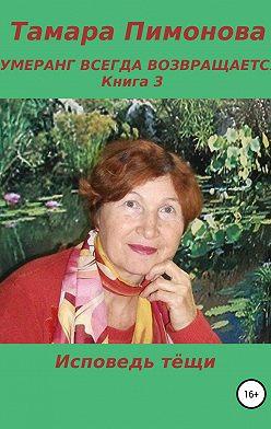 Тамара Пимонова - Бумеранг всегда возвращается. Книга 3. Исповедь тёщи