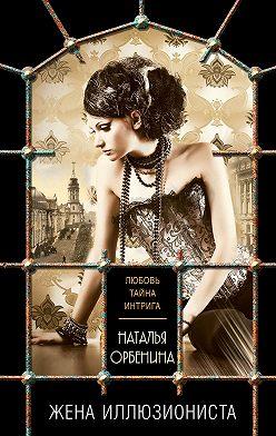 Наталия Орбенина - Жена иллюзиониста