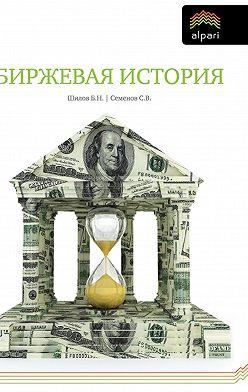 Борис Шилов - Биржевая история