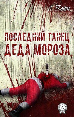 Л. Вайт - Последний танец Деда Мороза