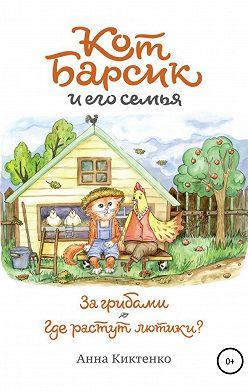 Анна Киктенко - За грибами. Где растут лютики