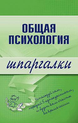 Н. Дмитриева - Общая психология
