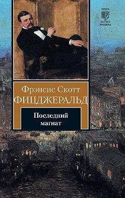 Френсис Фицджеральд - Последний магнат