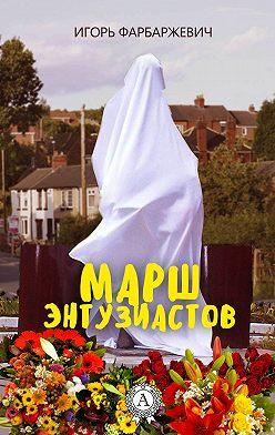 Игорь Фарбаржевич - Марш энтузиастов