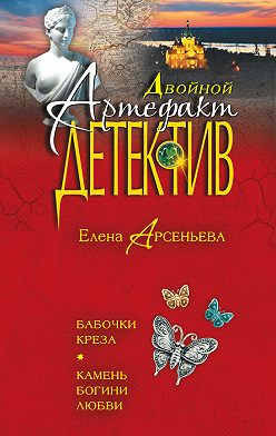 Елена Арсеньева - Бабочки Креза. Камень богини любви (сборник)
