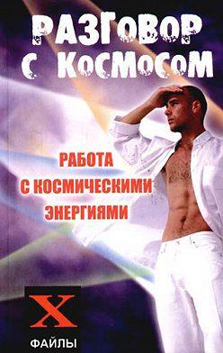 Михаил Бубличенко - Разговор с Космосом. Работа с космическими энергиями