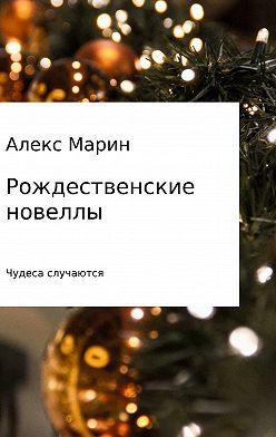 Алекс Марин - Рождественские новеллы