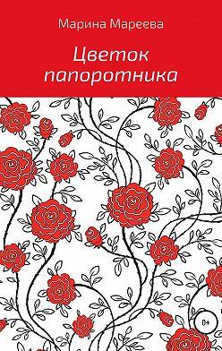 Марина Мареева - Цветок папоротника