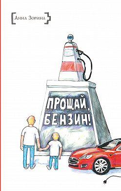 Анна Зорина - Прощай, бензин!