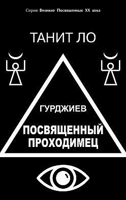 Танит Ло - Гурджиев. Посвященный проходимец