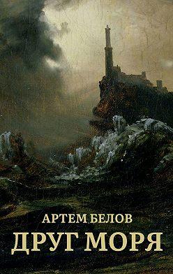 Артем Белов - Другморя