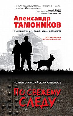 Александр Тамоников - По свежему следу