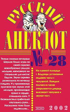 Сборник - Русский анекдот № 28