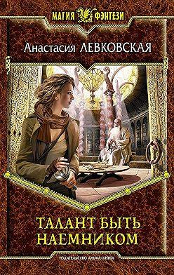 Анастасия Левковская - Талант быть наемником