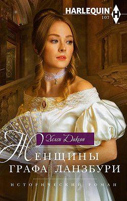 Хелен Диксон - Женщины графа Ланзбури