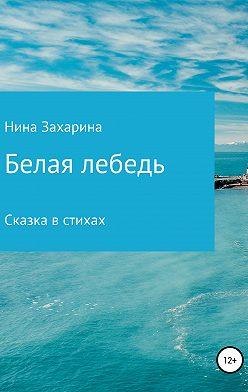 Нина Захарина - Белая лебедь