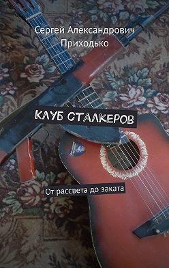 Сергей Приходько - Клуб сталкеров. Отрассвета дозаката