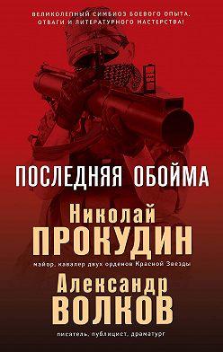 Николай Прокудин - Последняя обойма