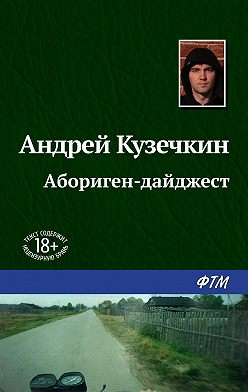 Андрей Кузечкин - Абориген-дайджест