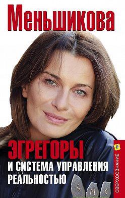 Ксения Меньшикова - Эгрегоры и система управления реальностью