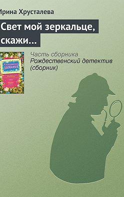 Ирина Хрусталева - Свет мой зеркальце, скажи…