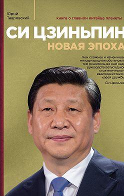 Юрий Тавровский - Си Цзиньпин. Новая эпоха