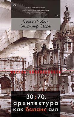 Владимир Седов - 30:70. Архитектура как баланс сил