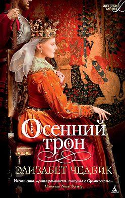 Элизабет Чедвик - Осенний трон