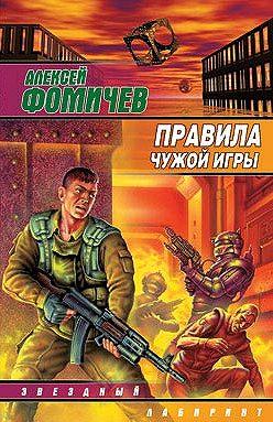 Алексей Фомичев - Правила чужой игры