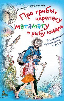 Дмитрий Ржанников - Про грибы, черепаху матамату и рыбу кефаль