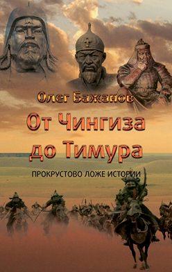 Олег Бажанов - От Чингиза до Тимура