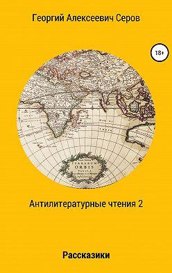 Георгий Серов - Антилитературные чтения 2