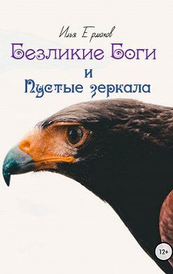 Илья Ермаков - Безликие Боги и Пустые зеркала. Книга 2