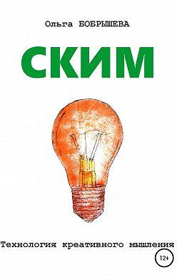 Ольга Бобрышева - СКИМ. Технология креативного мышления