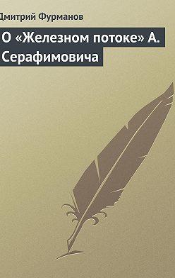 Дмитрий Фурманов - О «Железном потоке» А. Серафимовича