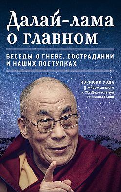 Нориюки Уэда - Далай-лама оглавном