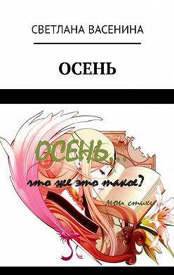 Светлана Васенина - Осень