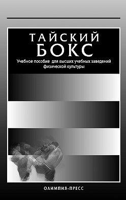Коллектив авторов - Тайский бокс. Учебное пособие для высших учебных заведений физической культуры