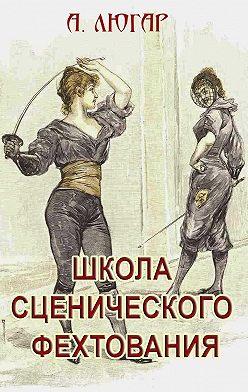 Александр Люгар - Школа сценического фехтования