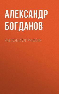 Александр Богданов - Автобиография